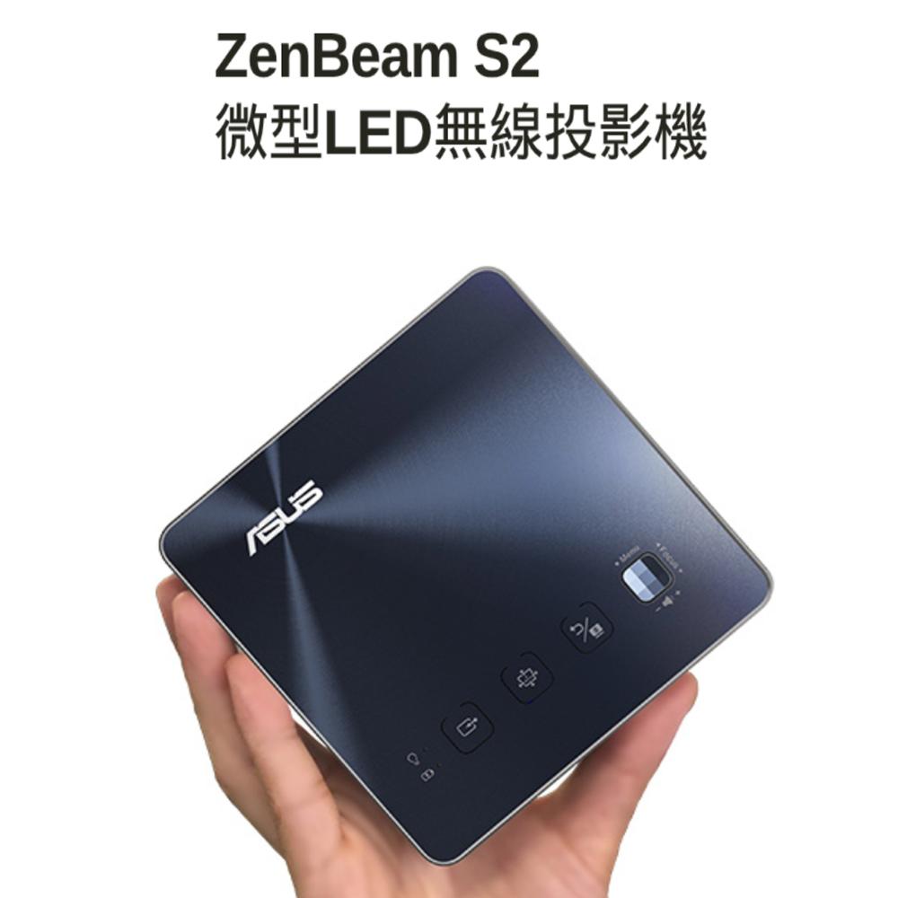 ASUS ZenBeam S2 微型LED無線投影機 黑色