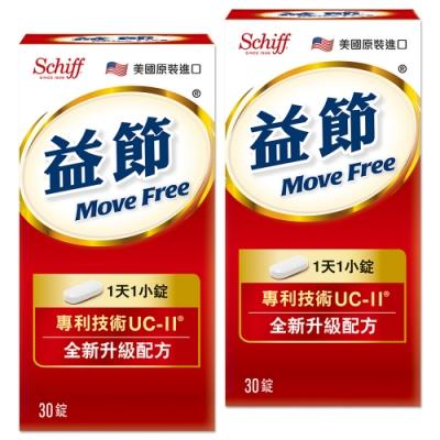 Schiff-Move Free益節加強型迷你錠(非變性第二型膠原蛋白) 30錠2瓶