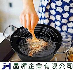 晶輝鍋具韓國 20CM日式天婦羅油炸鍋 含濾油架