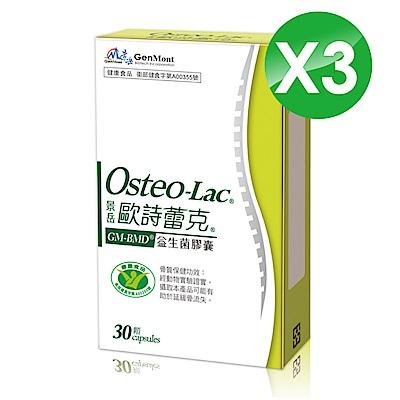 (3盒)景岳歐詩蕾克益生菌 30顆X3
