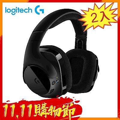 (買1送1)羅技 G533 7.1 環繞音效遊戲耳機麥克風-快