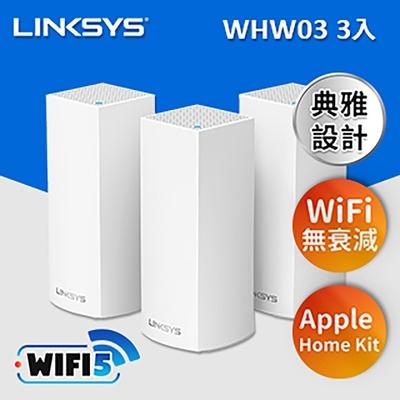 Linksys Velop 三頻 AC2200 Mesh Wifi(三入)網狀路由器