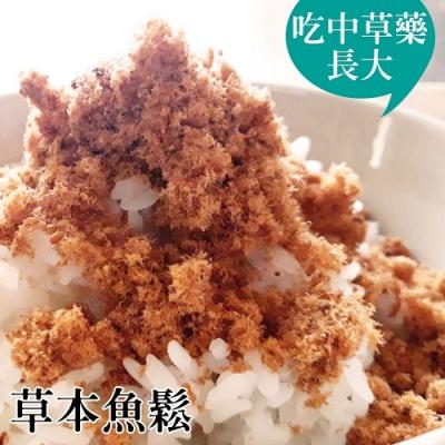 台江漁人港‧草本魚鬆(原味)(200g/包,共二包)