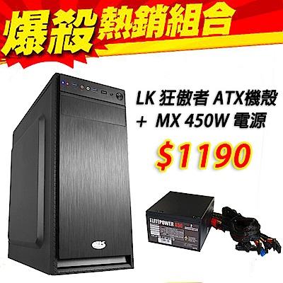 Superchannel視博通 狂傲者 電腦機殼 + MX450 450W 電源供應器