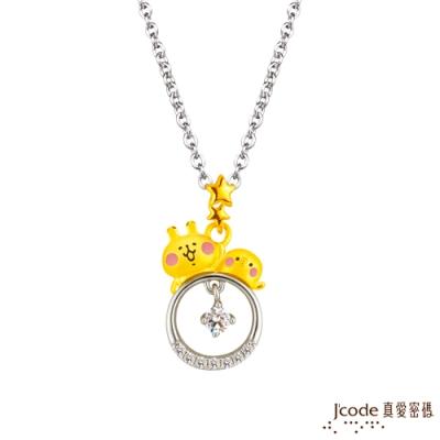 J code真愛密碼金飾 卡娜赫拉的小動物-哈囉P助和粉紅兔兔黃金/純銀墜子 送項鍊