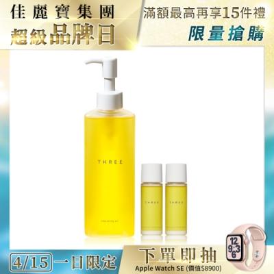 (即期品)THREE  肌能潔膚油買大送2小●效期至2021/09