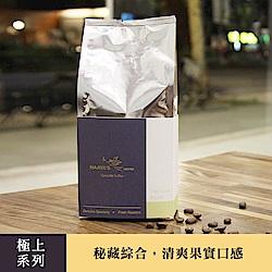 【哈亞極品咖啡】極上系列-秘藏綜合咖啡豆(600g)