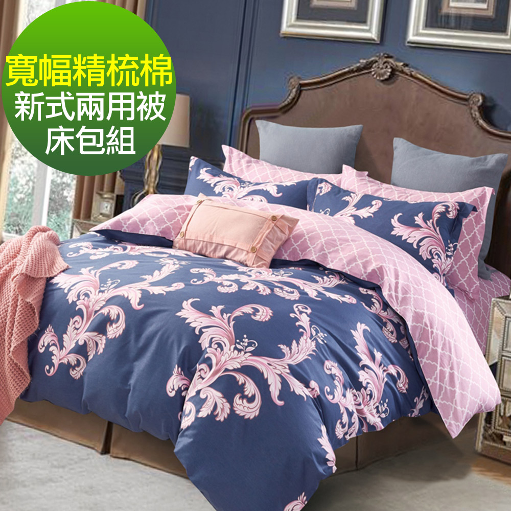 La lune 100%台灣製40支寬幅精梳純棉新式雙人兩用被單人床包四件組 戀戀瑪雅城