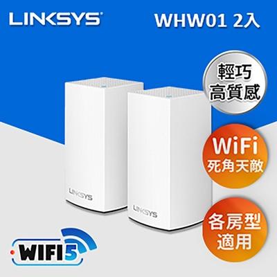 Linksys Velop 雙頻 AC1300 Mesh Wifi(二入)網狀路由器