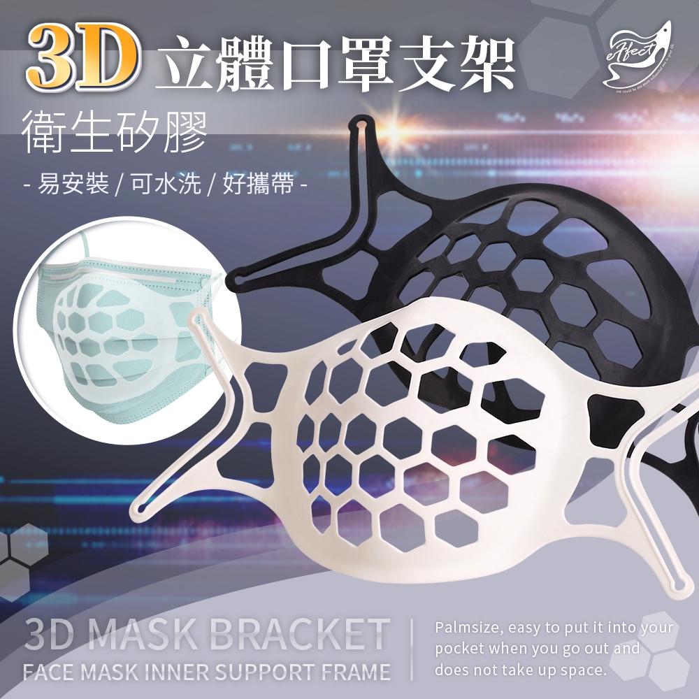 【Effect】防疫必備防悶透氣3D立體口罩支架 ( 10入組/2色任選)