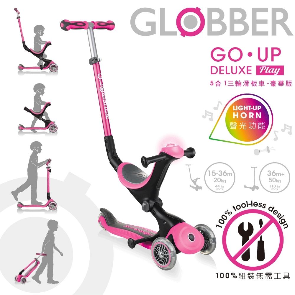 GLOBBER GO•UP 5合1豪華版(聲光版)-繽紛桃