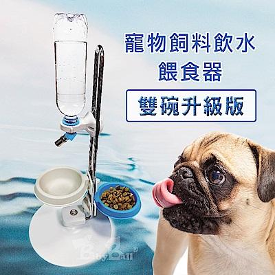 寵物飼料飲水餵食器-雙碗升級版DY-101A