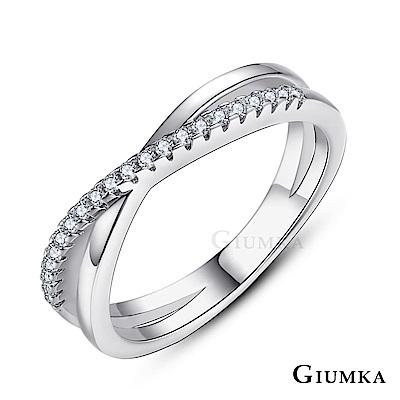 GIUMKA 戒指 交叉造型925純銀女戒 交織幸福