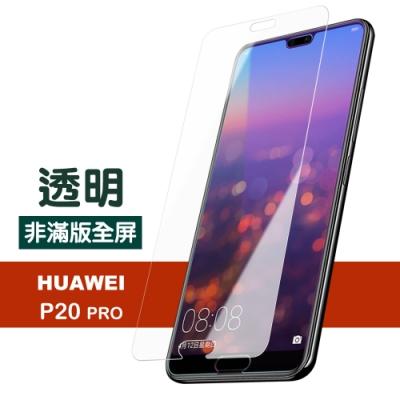 華為 P20 Pro 透明 高清 非滿版 半屏 防刮 9H鋼化玻璃膜 手機 保護貼 (華為 P20Pro保護貼 華為 P20 Pro鋼化膜 P20 Pro 保護膜 鋼化玻璃膜 )