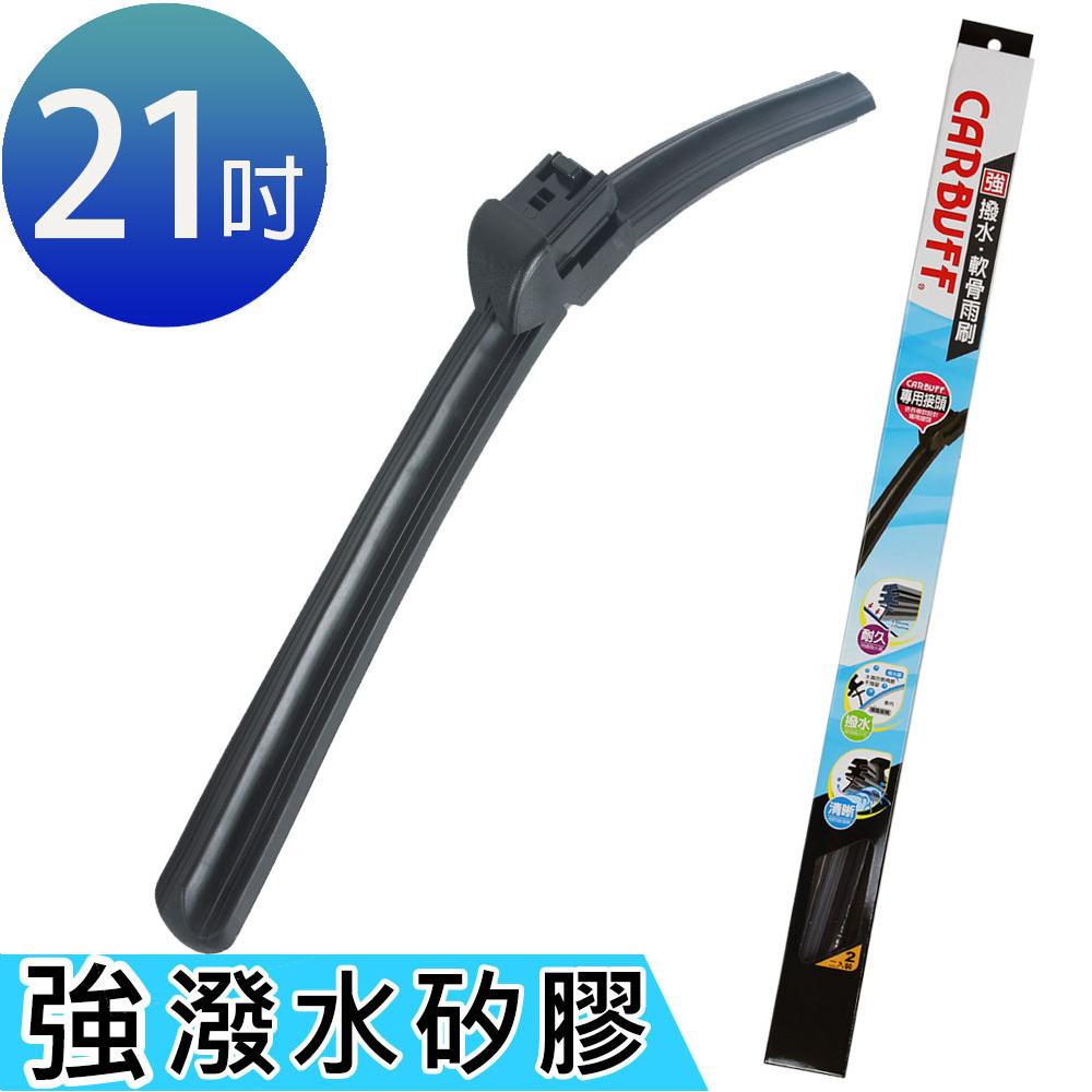 CARBUFF 強撥水矽膠專用軟骨雨刷 21吋/525mm