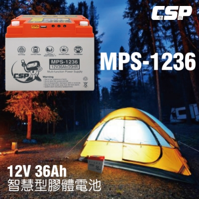 【CSP進煌】MPS1236智慧型膠體電池12V36Ah /非常適合12V電器 太陽能電池
