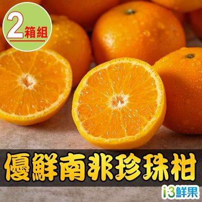 愛上鮮果 優鮮南非珍珠柑2箱(3kg±10%/箱)