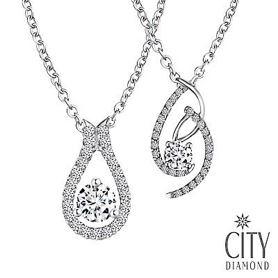 City Diamond引雅 30分華麗款鑽墜$14800