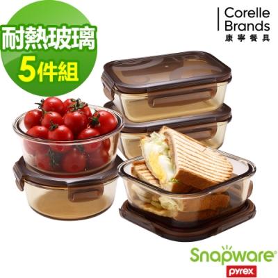 康寧密扣 琥珀色耐熱玻璃保鮮盒超值5件組-E02