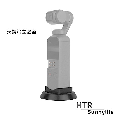 HTR Sunnylife 支撐站立底座 For OSMO Pocket