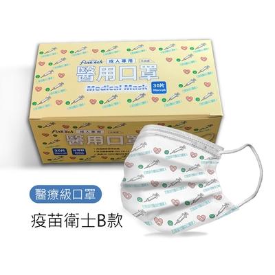 釩泰 醫療口罩(未滅菌) 平面成人口罩-疫苗衛士B款(30片/盒裝)