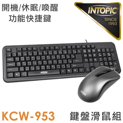 INTOPIC 廣鼎 USB有線鍵盤滑鼠組(KBC-953)