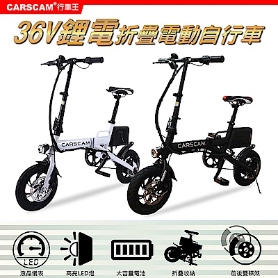 CARSCAM EB4 全新36V通勤版快速折疊電動自行車