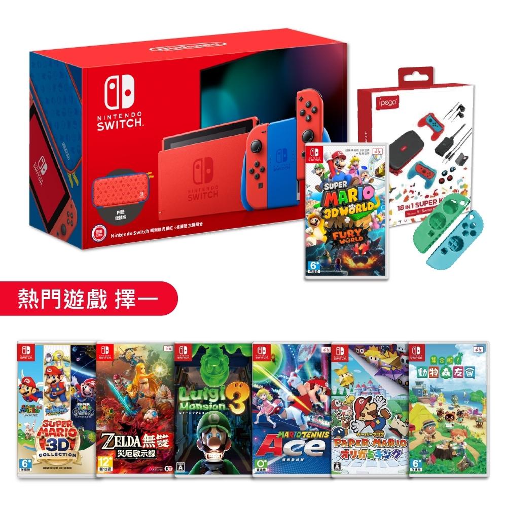 Switch 瑪利歐亮麗紅 X 亮麗藍主機+瑪利歐3D世界+熱門遊戲多選一+18合一套裝+手把矽膠套組