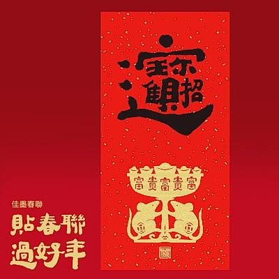 佳墨 2020鼠年春聯-黃金喜慶-門心-招財進寶