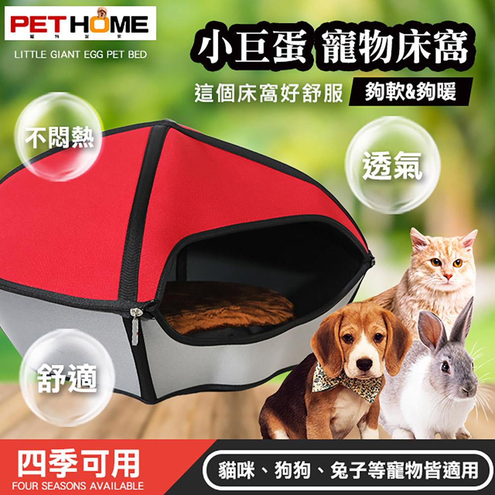 【 PET HOME 寵物當家 】蛋塔 造型 寵物 窩床 - 紅色