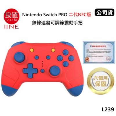 良值 Nintendo Switch PRO 二代NFC版 無線連發可調節震動手把(公司貨) 馬力歐紅 L239