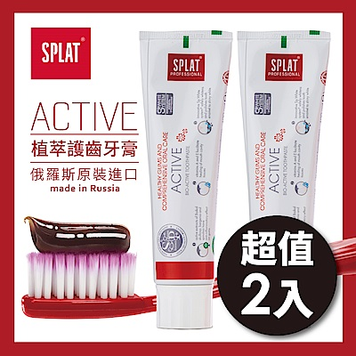 SPLAT舒潔特牙膏-Active積極全效護理牙膏 2入組 (原廠正貨)