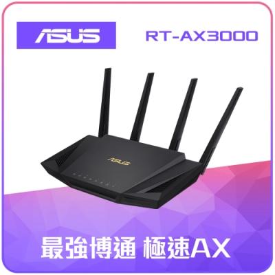 ASUS 華碩 RT-AX3000 Ai Mesh 雙頻 WiFi 6無線路由器(分享器)