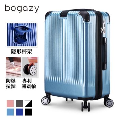 Bogazy 韶光絲旋 26吋拉絲紋行李箱(冰河藍)