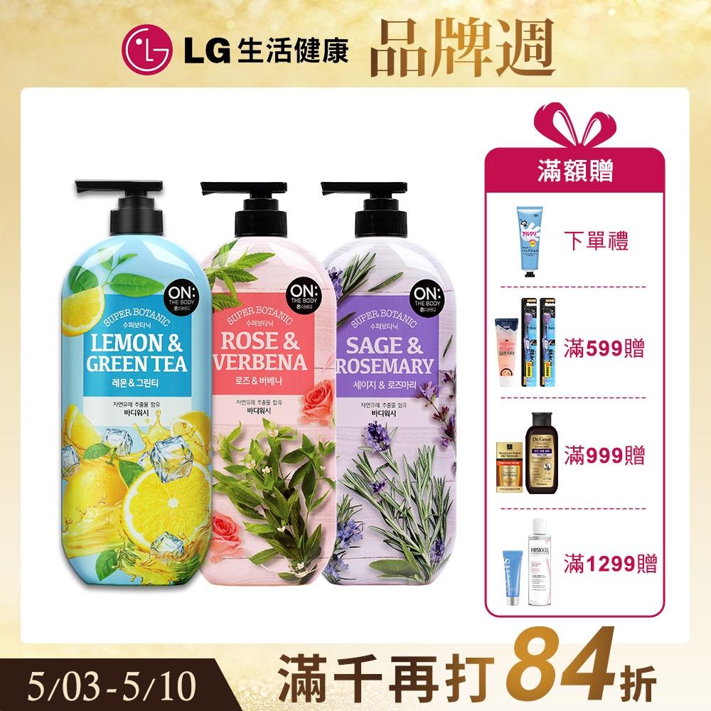 [時時樂限定]ON THE BODY 溫和植萃沐浴買1送1(任選) (檸檬綠茶)