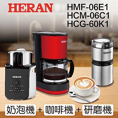 HERAN禾聯電動研磨滴漏拉花咖啡超值組