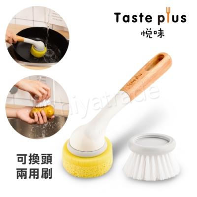 Taste Plus 悅味創意 廚房兩用刷 清潔刷 海綿刷 可替換刷頭 (不沾鍋專用)