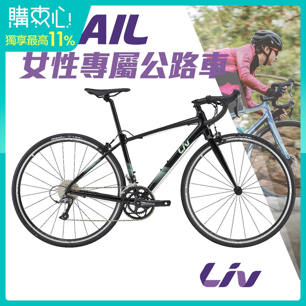 Liv AVAIL 3女性專屬運動健身跑車(2021年式)