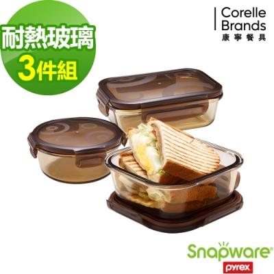 【Snapware 康寧密扣】琥珀色耐熱玻璃保鮮盒超值3件組-C04