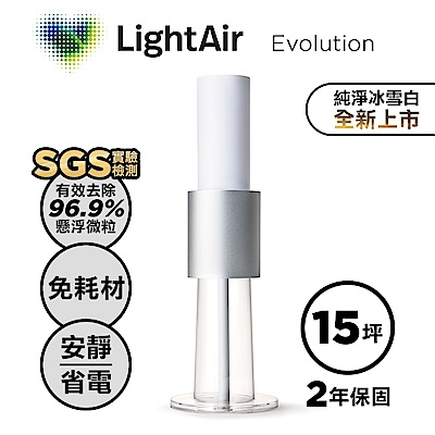 瑞典LightAir 15坪 IonFlow Evolution PM2.5 精品空氣清淨機 純淨冰雪白