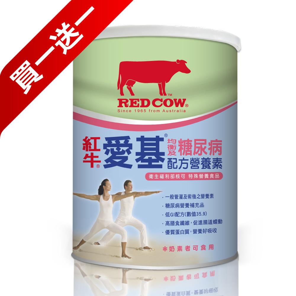 <買一送一> 紅牛愛基 均衡及糖尿病配方營養素(900g)