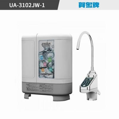 賀眾牌廚下型電解水生成器(豪華型)UA-3102JW-1
