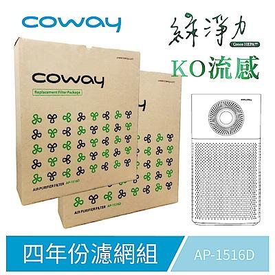 超值組 Coway空氣清淨機四年份濾網 適用:AP-1516D清淨機