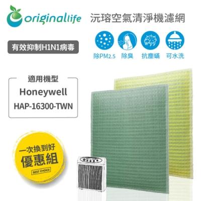 Original Life 空氣清淨機濾網 2入組適用:Honeywell HAP-16300-TWN