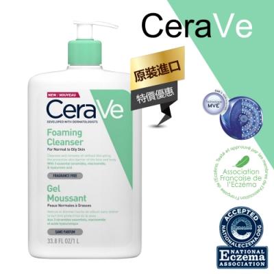 CeraVe  溫和泡沫潔膚露 1L
