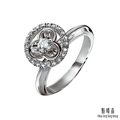 點睛品 鑽石女戒 Diamond in Motion 18K白金鑽石戒指