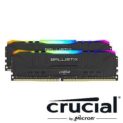 美光 Crucial Ballistix 炫光RGB D4 3600/16G(8G*2) 桌上型記憶體 (黑/雙通道)
