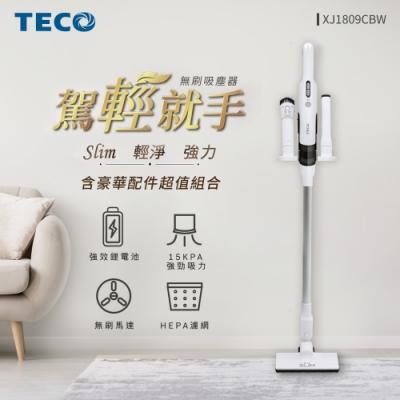 TECO東元 slim 輕淨強力無刷吸塵器+豪華配件組 XJ1809CBW