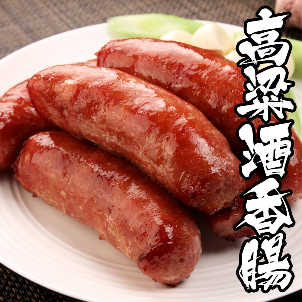 (團購組) 食吧嚴選 醇濃高梁酒香腸 10包組 (300g±10%/包)(5-6條)
