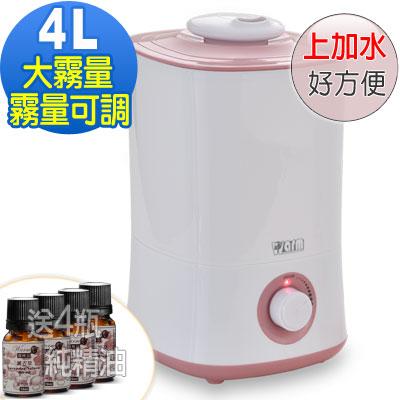Warm 香氛負離子超音波水氧機W-400粉+澳洲精油10mlx4瓶